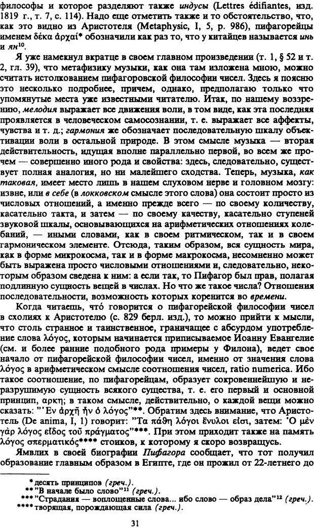PDF. Собрание сочинений в шести томах. Том 4. Шопенгауэр А. Страница 31. Читать онлайн