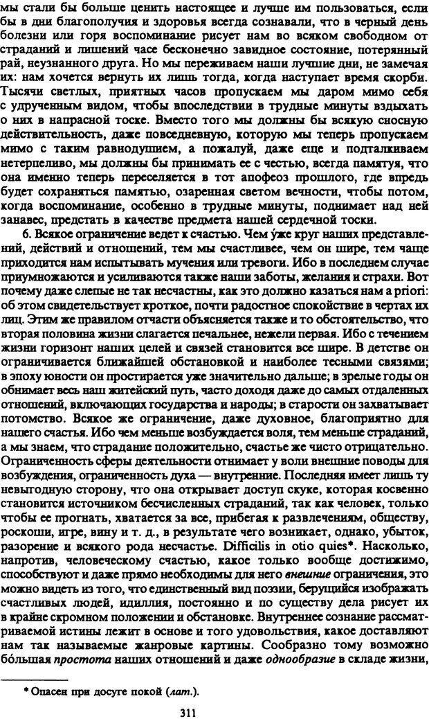 PDF. Собрание сочинений в шести томах. Том 4. Шопенгауэр А. Страница 311. Читать онлайн