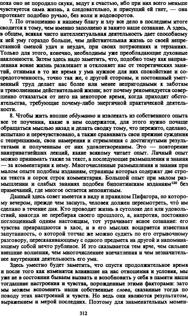 PDF. Собрание сочинений в шести томах. Том 4. Шопенгауэр А. Страница 312. Читать онлайн