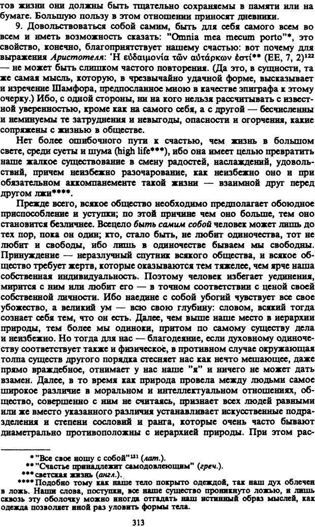 PDF. Собрание сочинений в шести томах. Том 4. Шопенгауэр А. Страница 313. Читать онлайн