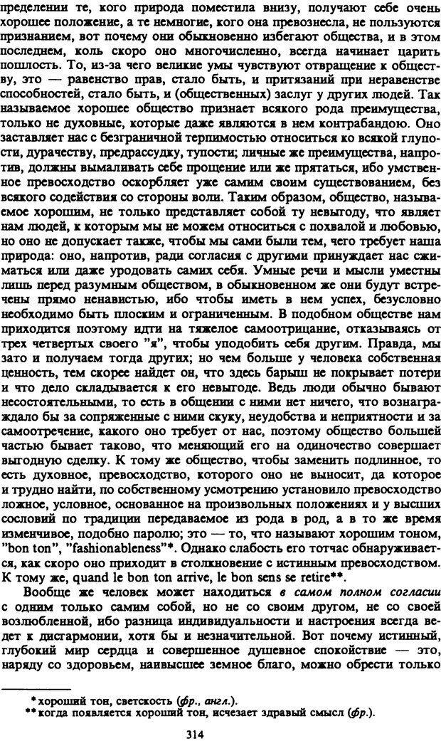 PDF. Собрание сочинений в шести томах. Том 4. Шопенгауэр А. Страница 314. Читать онлайн