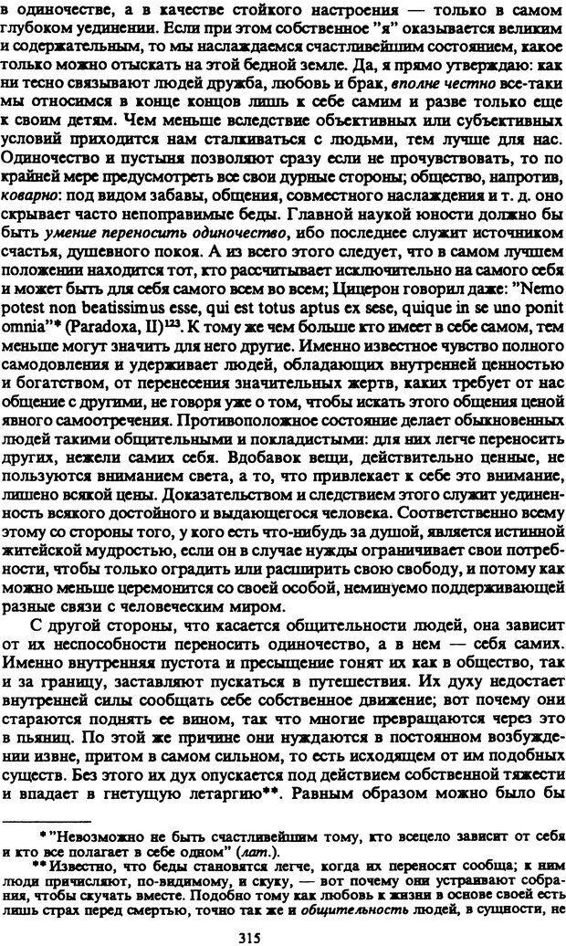 PDF. Собрание сочинений в шести томах. Том 4. Шопенгауэр А. Страница 315. Читать онлайн