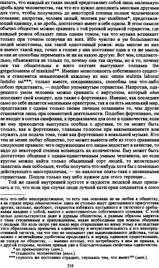PDF. Собрание сочинений в шести томах. Том 4. Шопенгауэр А. Страница 316. Читать онлайн