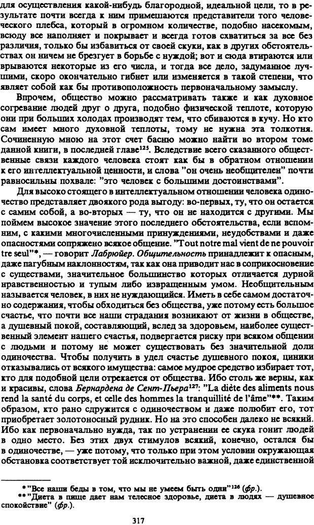 PDF. Собрание сочинений в шести томах. Том 4. Шопенгауэр А. Страница 317. Читать онлайн