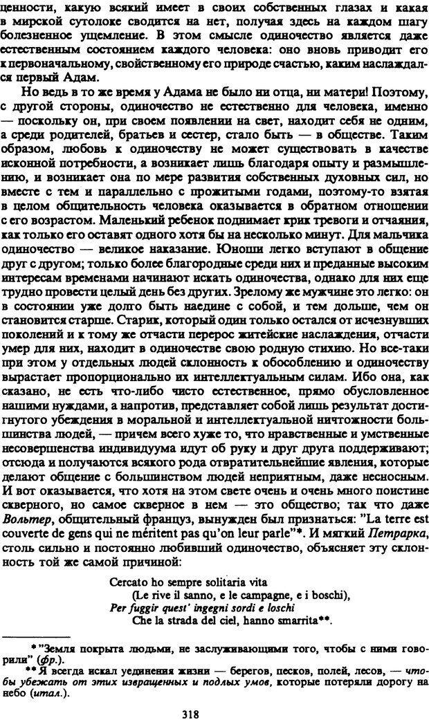 PDF. Собрание сочинений в шести томах. Том 4. Шопенгауэр А. Страница 318. Читать онлайн