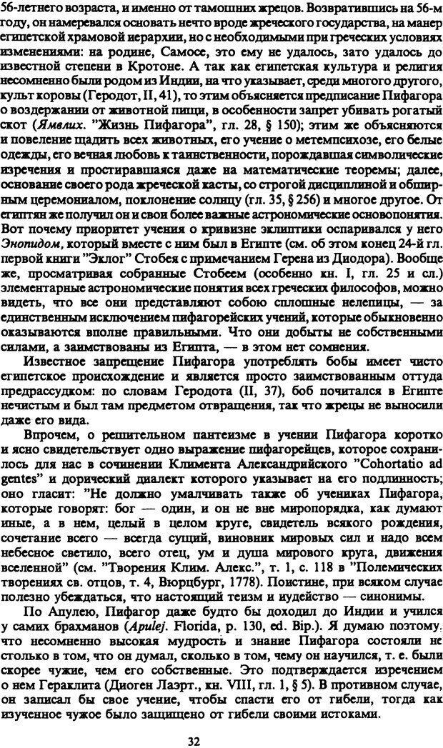 PDF. Собрание сочинений в шести томах. Том 4. Шопенгауэр А. Страница 32. Читать онлайн