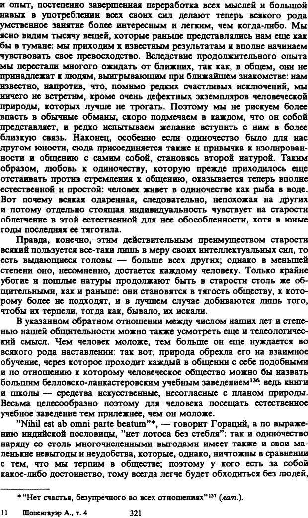 PDF. Собрание сочинений в шести томах. Том 4. Шопенгауэр А. Страница 321. Читать онлайн