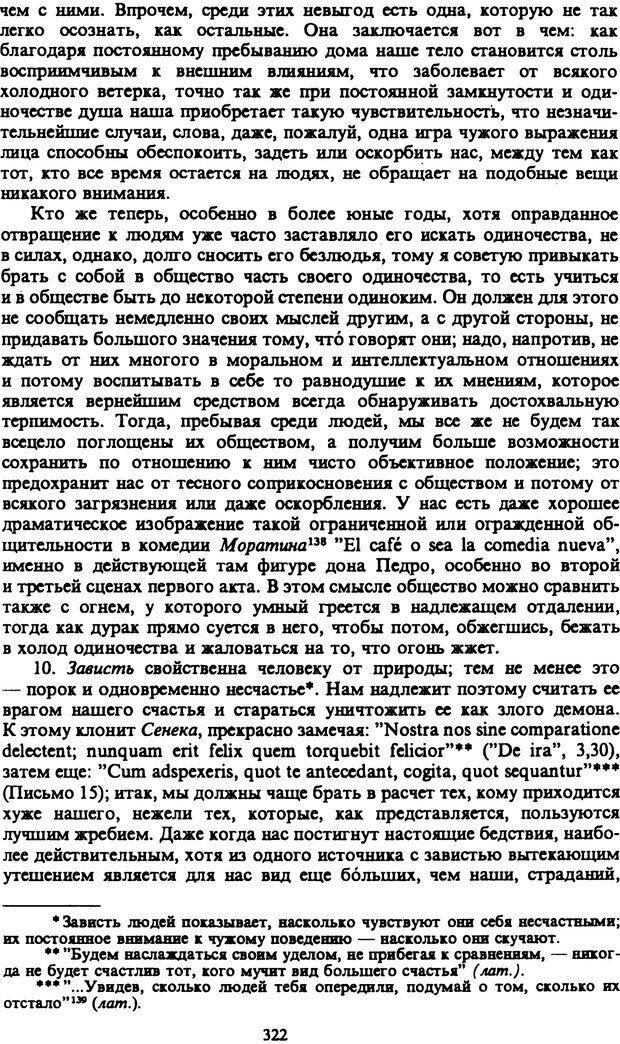 PDF. Собрание сочинений в шести томах. Том 4. Шопенгауэр А. Страница 322. Читать онлайн