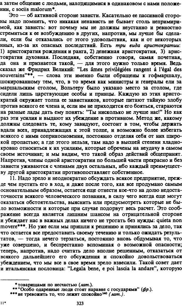 PDF. Собрание сочинений в шести томах. Том 4. Шопенгауэр А. Страница 323. Читать онлайн