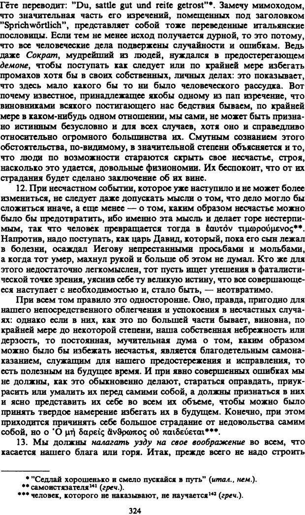 PDF. Собрание сочинений в шести томах. Том 4. Шопенгауэр А. Страница 324. Читать онлайн