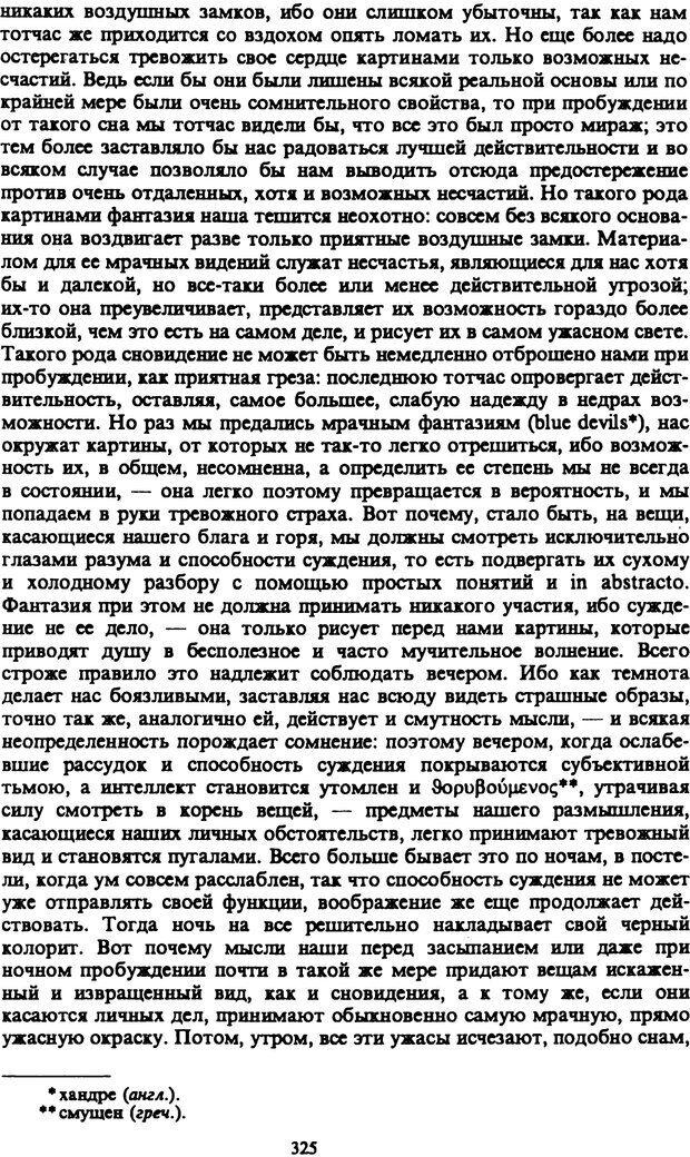 PDF. Собрание сочинений в шести томах. Том 4. Шопенгауэр А. Страница 325. Читать онлайн