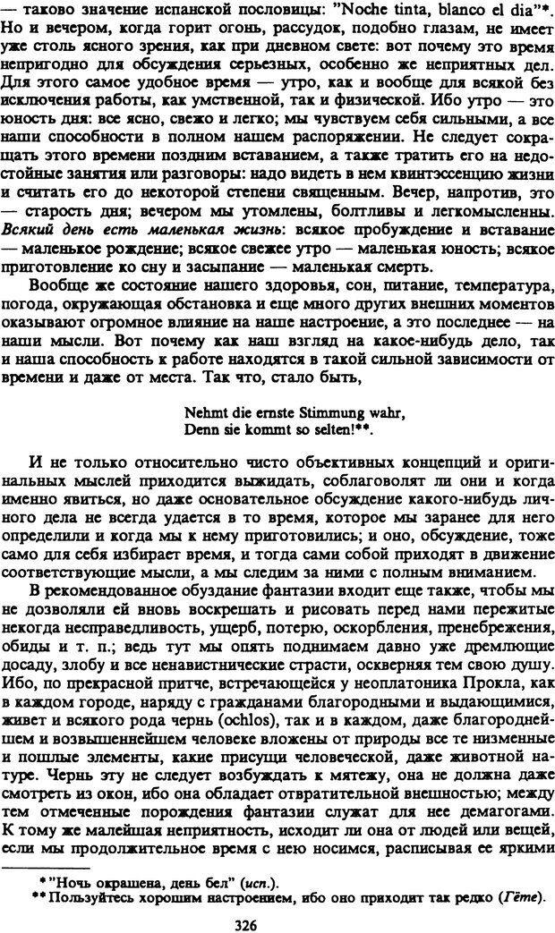 PDF. Собрание сочинений в шести томах. Том 4. Шопенгауэр А. Страница 326. Читать онлайн