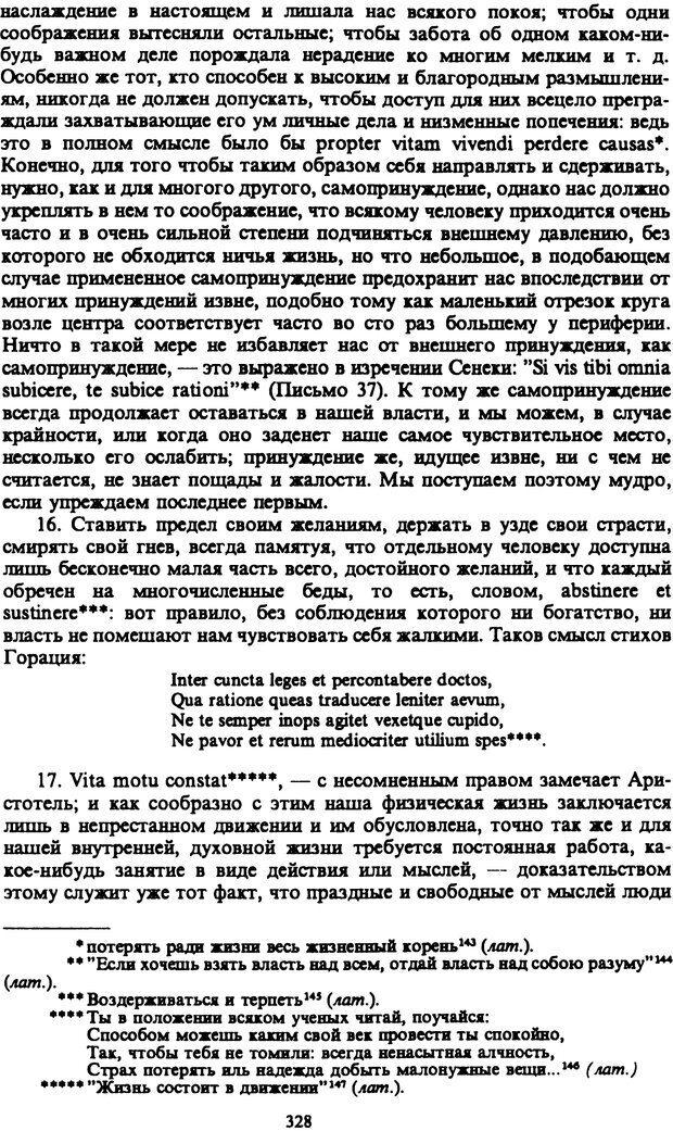 PDF. Собрание сочинений в шести томах. Том 4. Шопенгауэр А. Страница 328. Читать онлайн