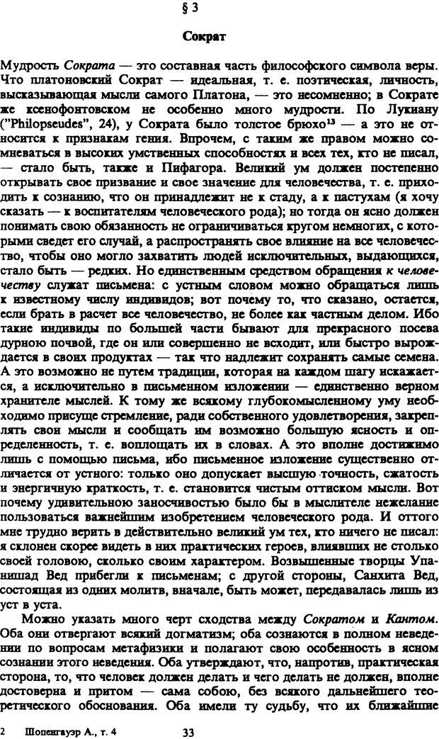 PDF. Собрание сочинений в шести томах. Том 4. Шопенгауэр А. Страница 33. Читать онлайн
