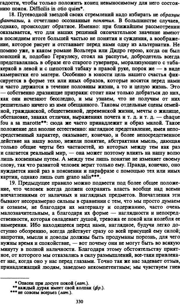 PDF. Собрание сочинений в шести томах. Том 4. Шопенгауэр А. Страница 330. Читать онлайн