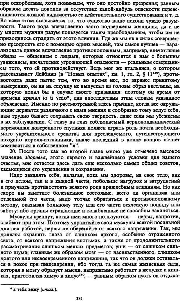 PDF. Собрание сочинений в шести томах. Том 4. Шопенгауэр А. Страница 331. Читать онлайн