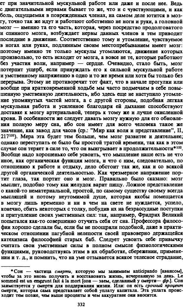 PDF. Собрание сочинений в шести томах. Том 4. Шопенгауэр А. Страница 332. Читать онлайн