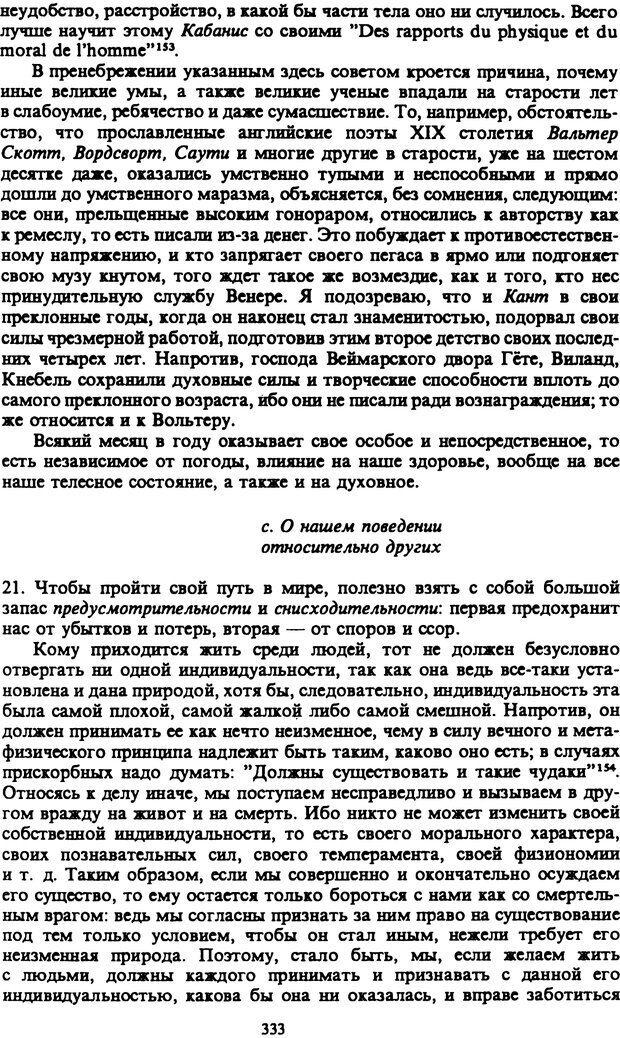 PDF. Собрание сочинений в шести томах. Том 4. Шопенгауэр А. Страница 333. Читать онлайн