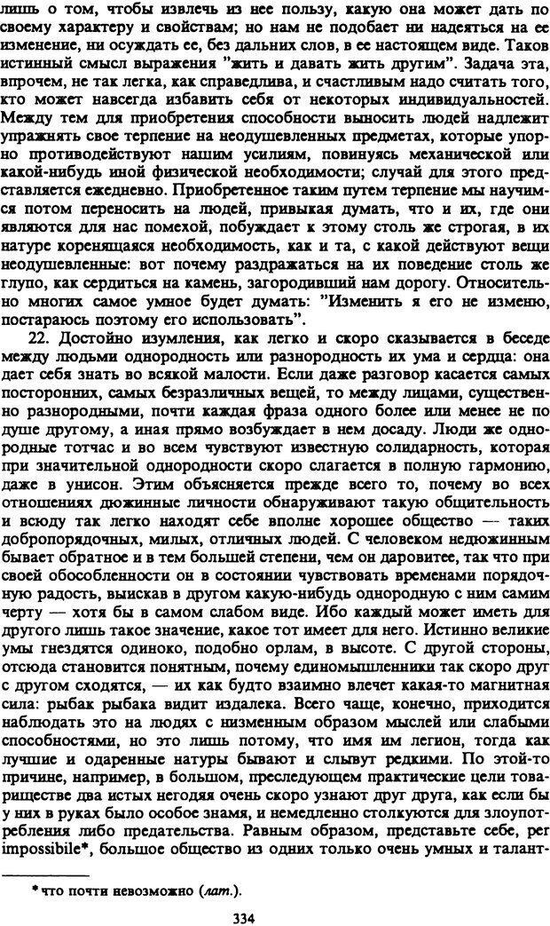 PDF. Собрание сочинений в шести томах. Том 4. Шопенгауэр А. Страница 334. Читать онлайн
