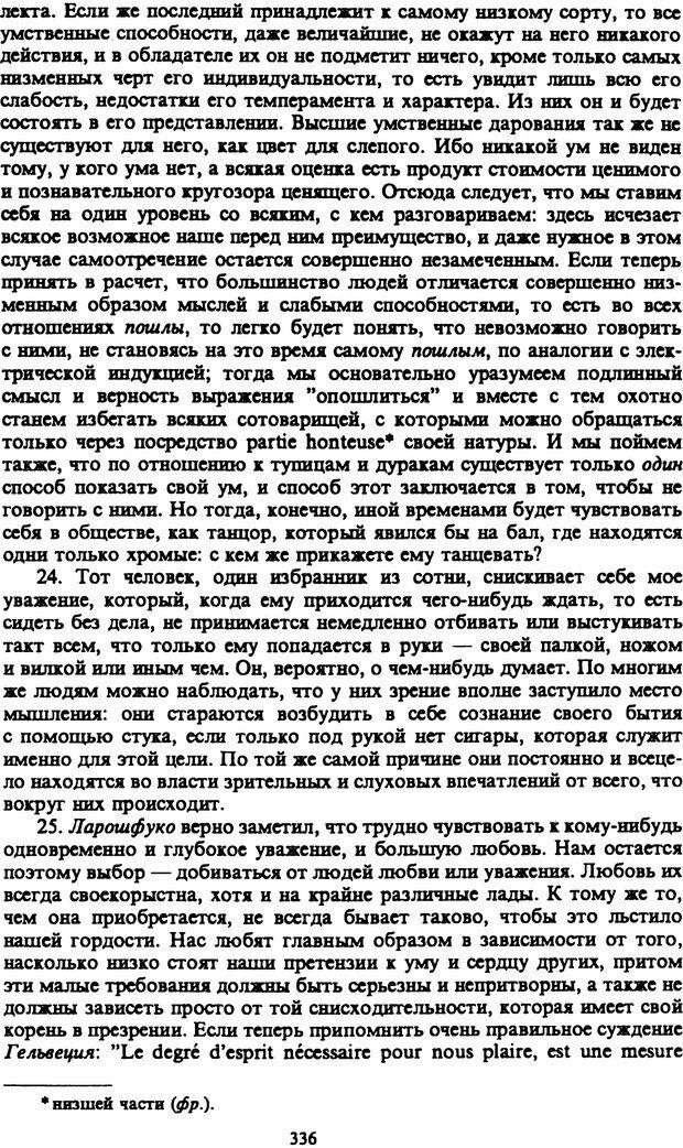 PDF. Собрание сочинений в шести томах. Том 4. Шопенгауэр А. Страница 336. Читать онлайн