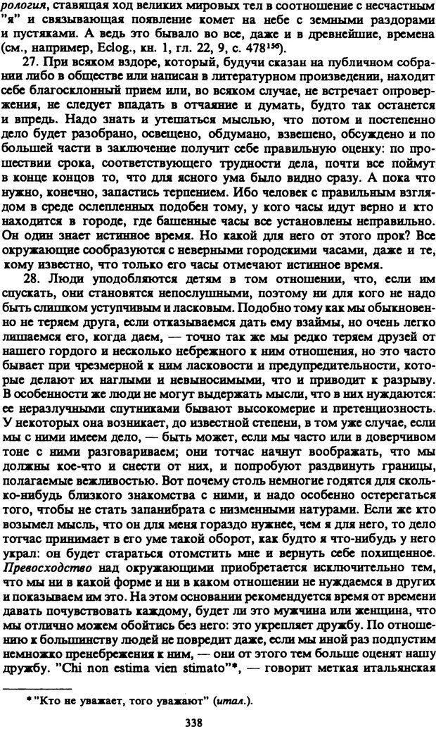 PDF. Собрание сочинений в шести томах. Том 4. Шопенгауэр А. Страница 338. Читать онлайн