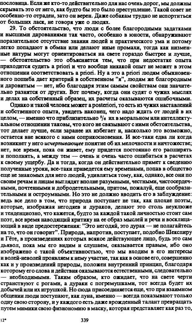 PDF. Собрание сочинений в шести томах. Том 4. Шопенгауэр А. Страница 339. Читать онлайн
