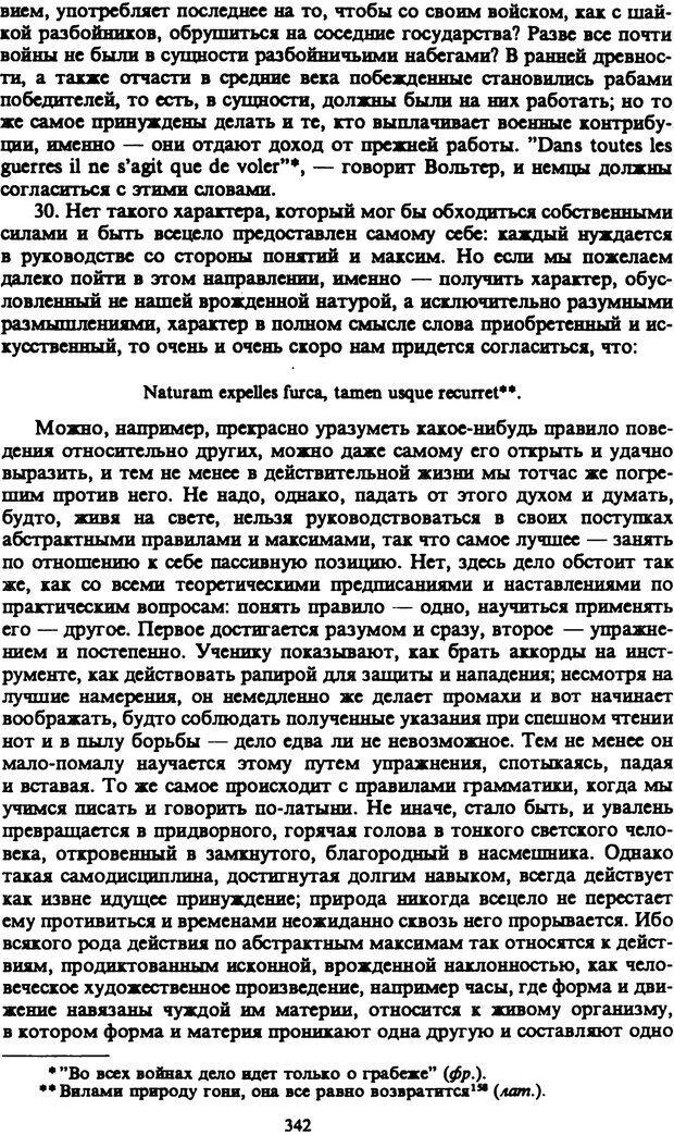 PDF. Собрание сочинений в шести томах. Том 4. Шопенгауэр А. Страница 342. Читать онлайн