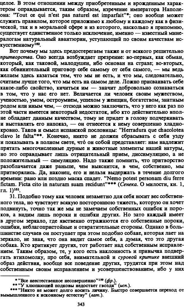 PDF. Собрание сочинений в шести томах. Том 4. Шопенгауэр А. Страница 343. Читать онлайн
