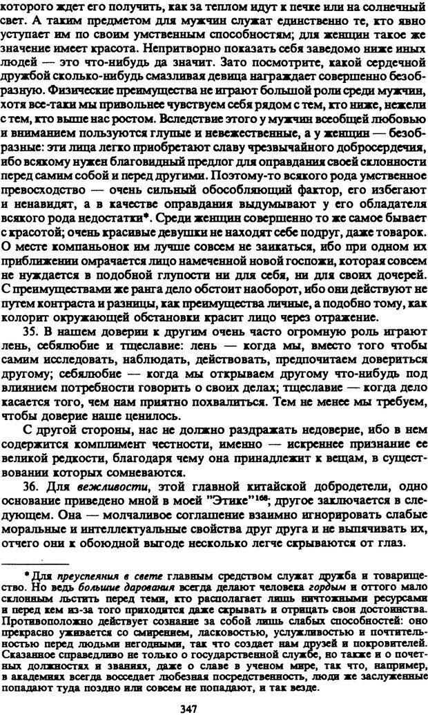 PDF. Собрание сочинений в шести томах. Том 4. Шопенгауэр А. Страница 347. Читать онлайн