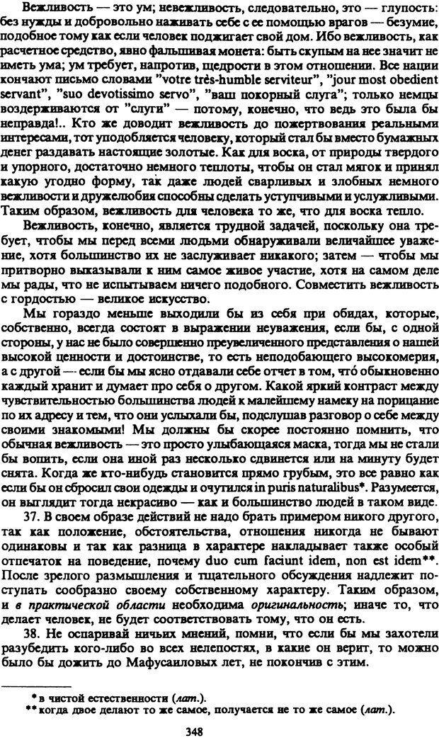 PDF. Собрание сочинений в шести томах. Том 4. Шопенгауэр А. Страница 348. Читать онлайн