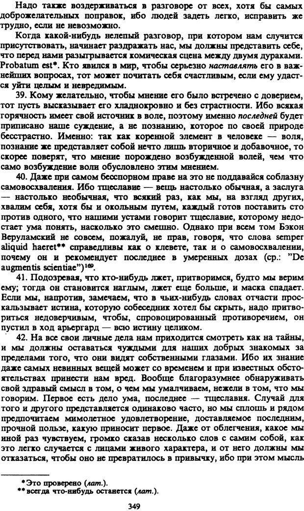 PDF. Собрание сочинений в шести томах. Том 4. Шопенгауэр А. Страница 349. Читать онлайн