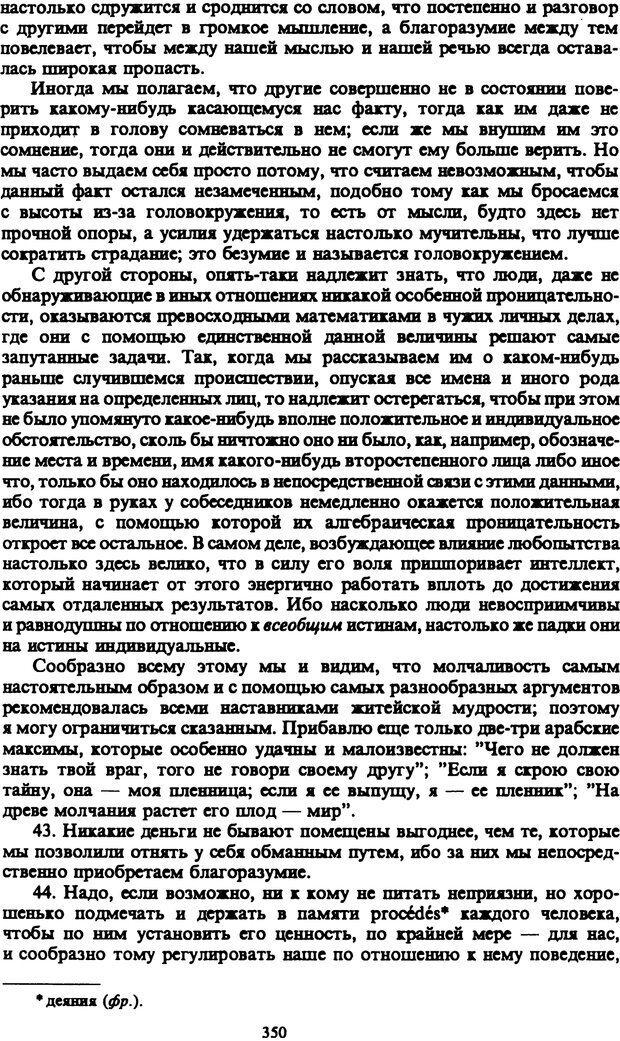 PDF. Собрание сочинений в шести томах. Том 4. Шопенгауэр А. Страница 350. Читать онлайн