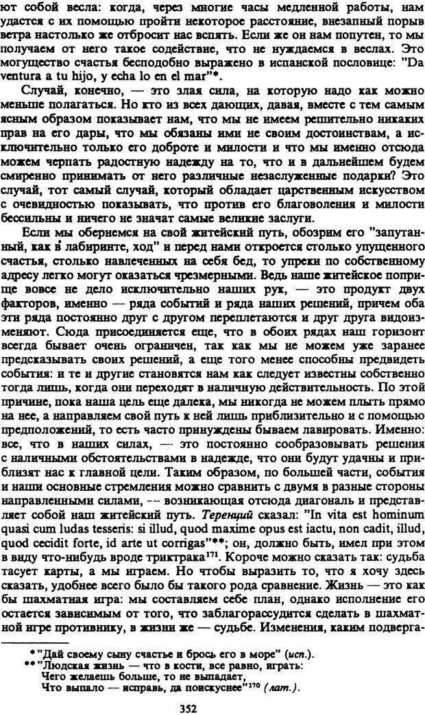 PDF. Собрание сочинений в шести томах. Том 4. Шопенгауэр А. Страница 352. Читать онлайн