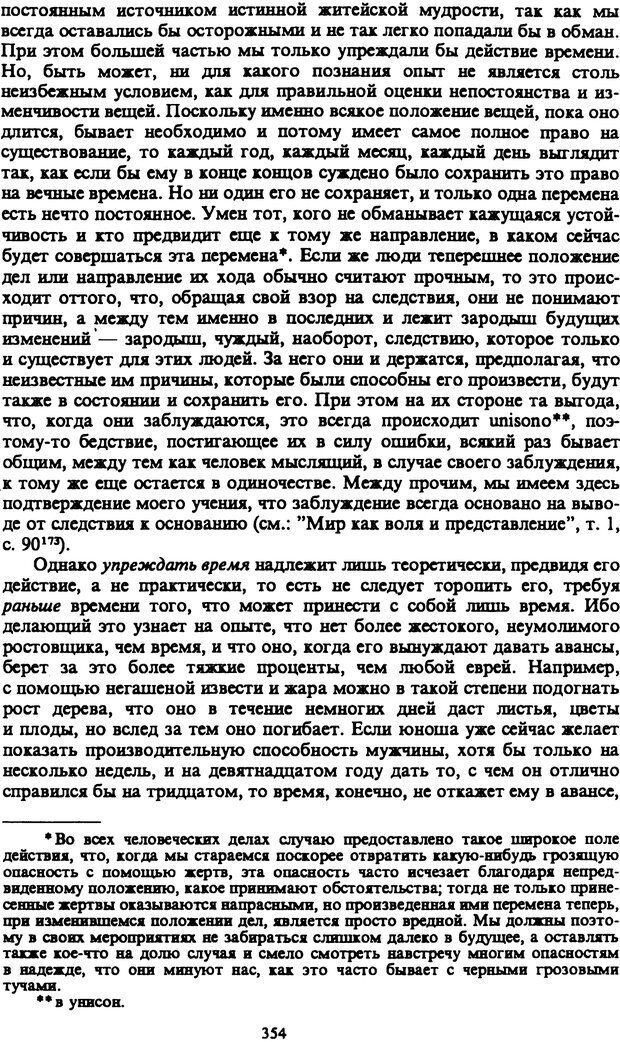 PDF. Собрание сочинений в шести томах. Том 4. Шопенгауэр А. Страница 354. Читать онлайн