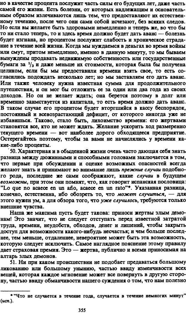 PDF. Собрание сочинений в шести томах. Том 4. Шопенгауэр А. Страница 355. Читать онлайн