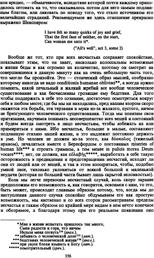 PDF. Собрание сочинений в шести томах. Том 4. Шопенгауэр А. Страница 356. Читать онлайн