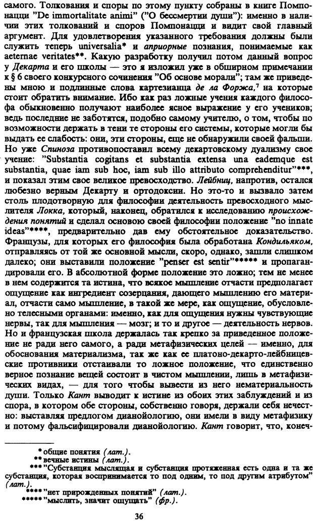 PDF. Собрание сочинений в шести томах. Том 4. Шопенгауэр А. Страница 36. Читать онлайн