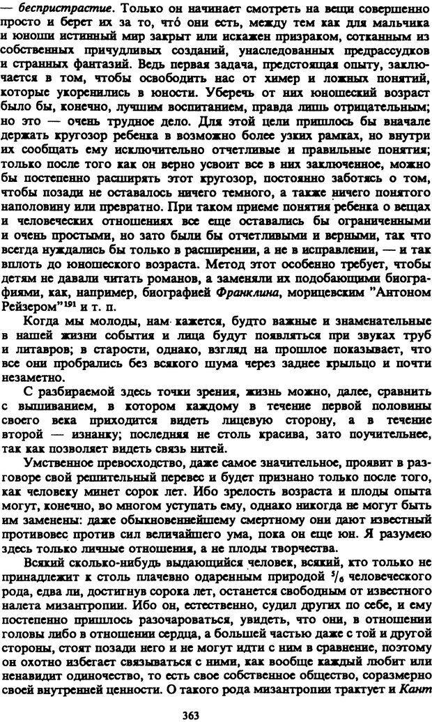 PDF. Собрание сочинений в шести томах. Том 4. Шопенгауэр А. Страница 363. Читать онлайн