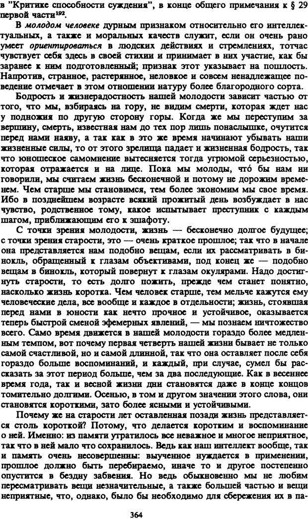 PDF. Собрание сочинений в шести томах. Том 4. Шопенгауэр А. Страница 364. Читать онлайн
