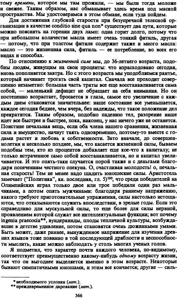 PDF. Собрание сочинений в шести томах. Том 4. Шопенгауэр А. Страница 366. Читать онлайн