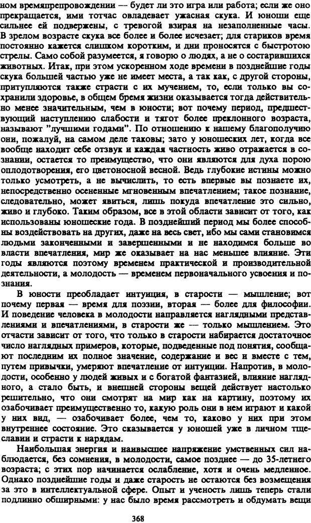PDF. Собрание сочинений в шести томах. Том 4. Шопенгауэр А. Страница 368. Читать онлайн