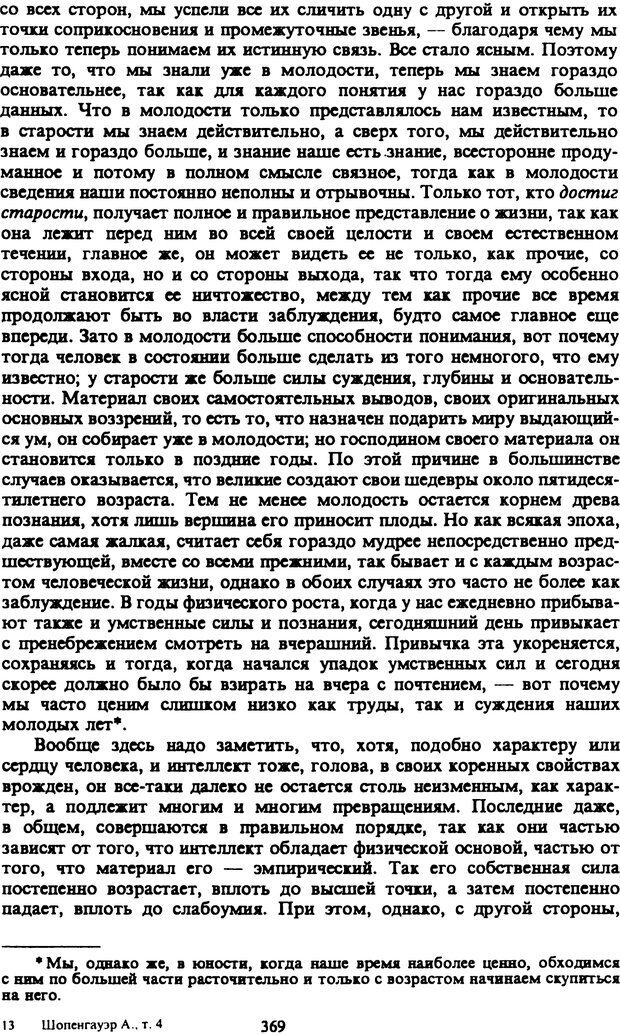 PDF. Собрание сочинений в шести томах. Том 4. Шопенгауэр А. Страница 369. Читать онлайн