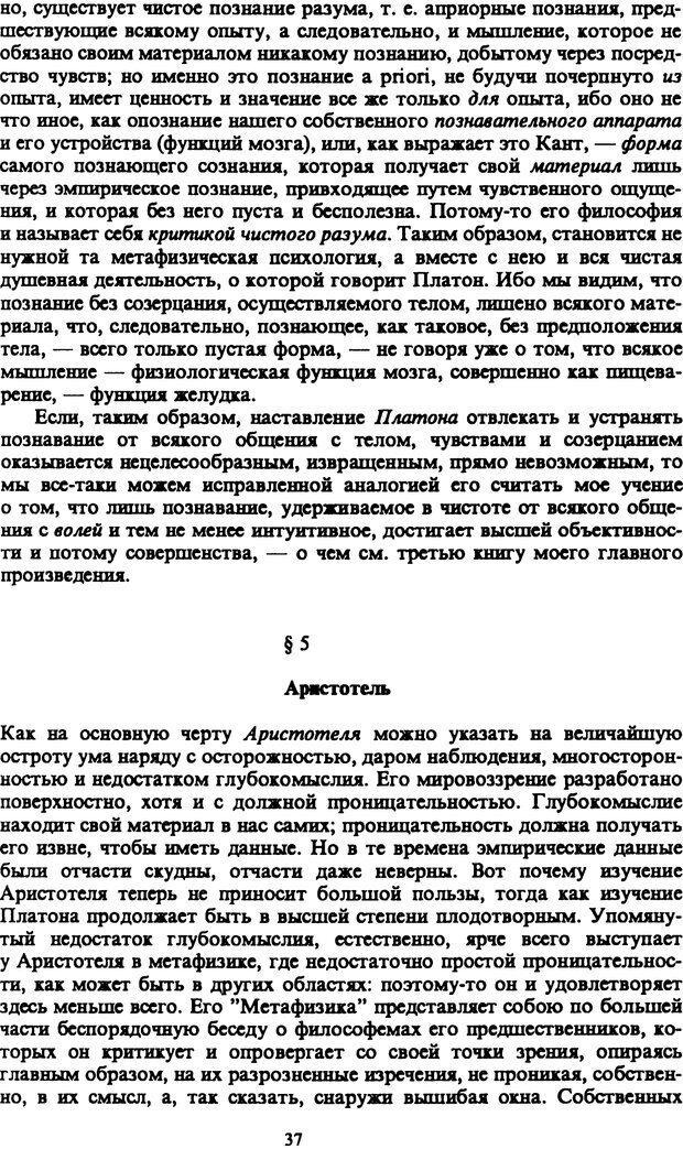 PDF. Собрание сочинений в шести томах. Том 4. Шопенгауэр А. Страница 37. Читать онлайн