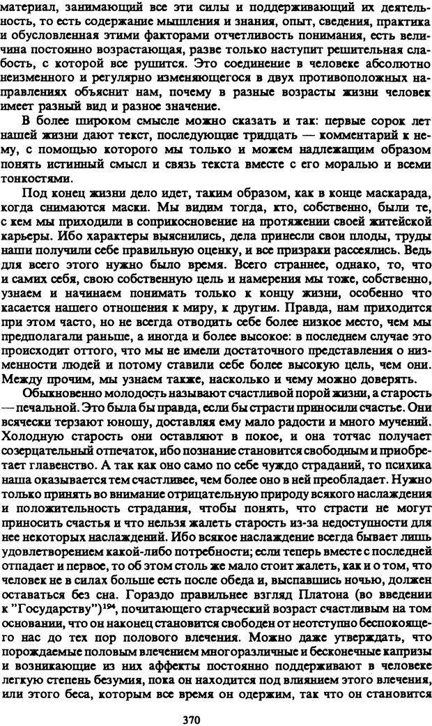 PDF. Собрание сочинений в шести томах. Том 4. Шопенгауэр А. Страница 370. Читать онлайн