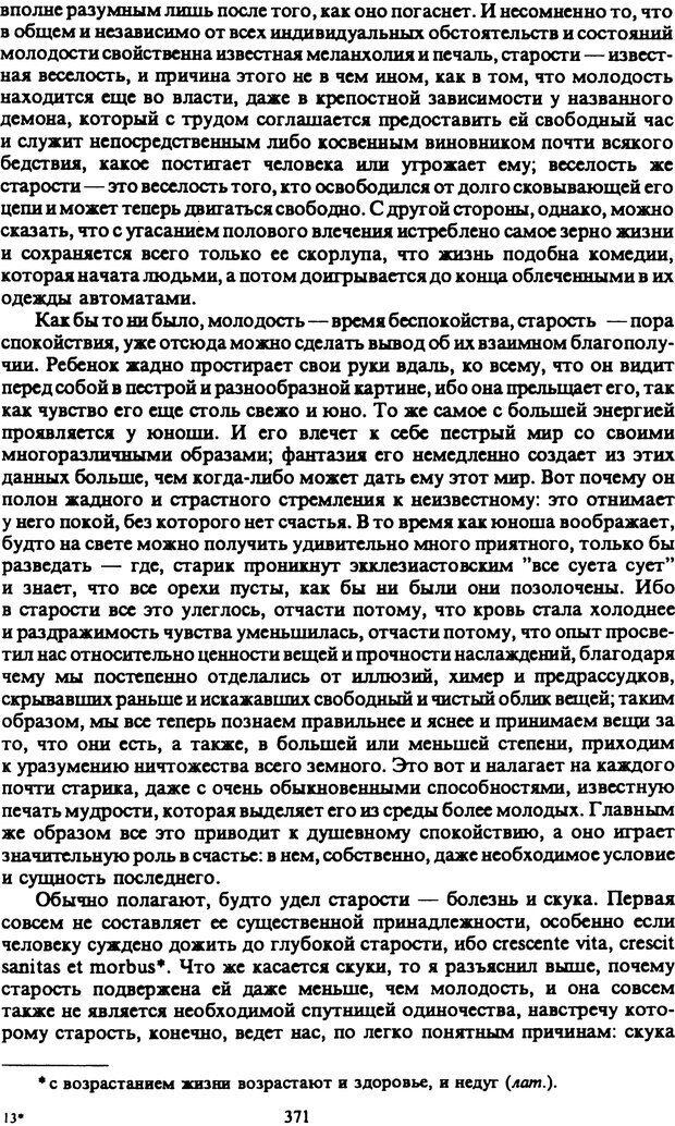 PDF. Собрание сочинений в шести томах. Том 4. Шопенгауэр А. Страница 371. Читать онлайн