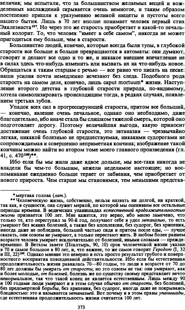 PDF. Собрание сочинений в шести томах. Том 4. Шопенгауэр А. Страница 373. Читать онлайн