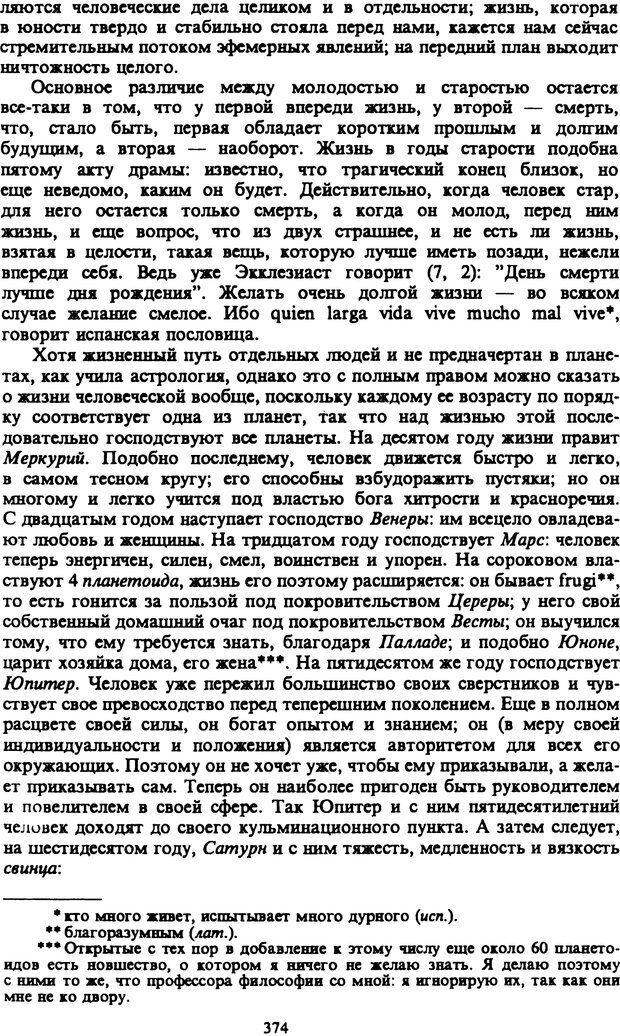PDF. Собрание сочинений в шести томах. Том 4. Шопенгауэр А. Страница 374. Читать онлайн