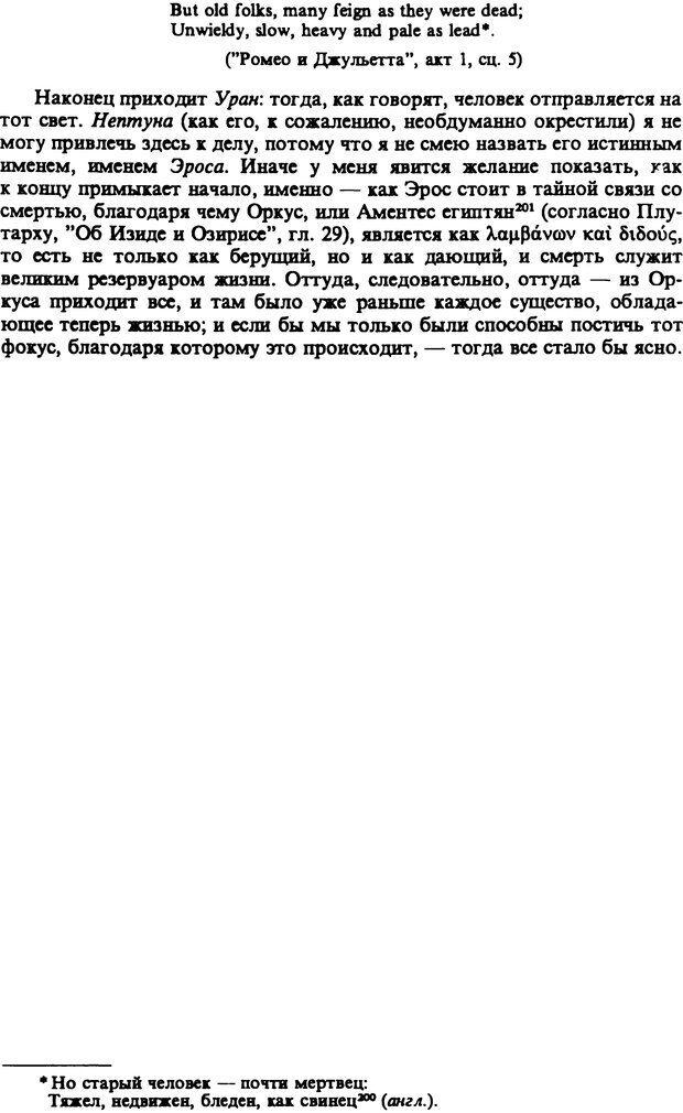 PDF. Собрание сочинений в шести томах. Том 4. Шопенгауэр А. Страница 375. Читать онлайн