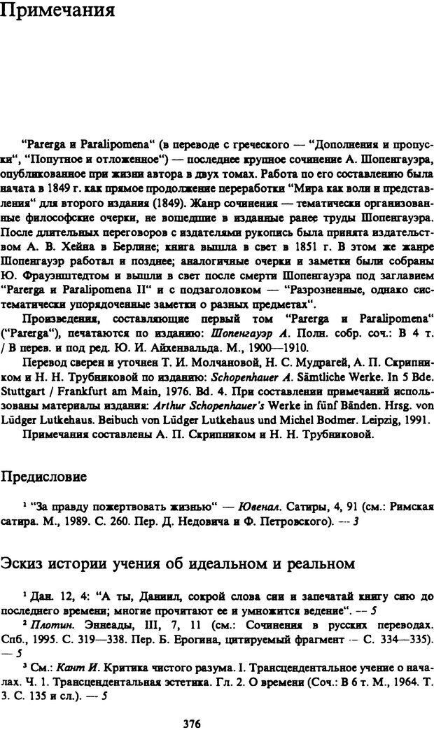 PDF. Собрание сочинений в шести томах. Том 4. Шопенгауэр А. Страница 376. Читать онлайн