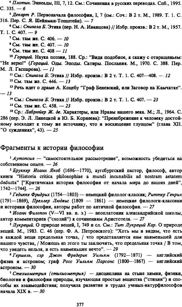PDF. Собрание сочинений в шести томах. Том 4. Шопенгауэр А. Страница 377. Читать онлайн